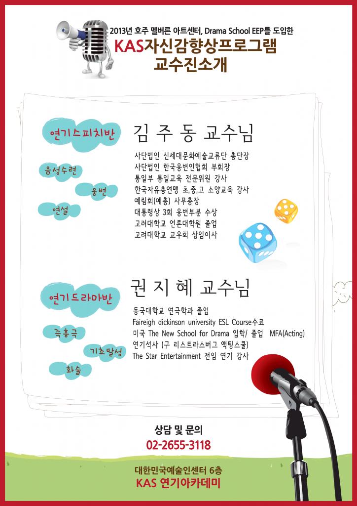 어린이스피치(강사소개)