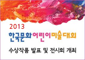 fineart_contest_2013